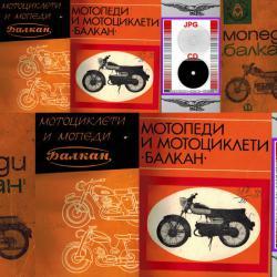 мотопеди мотоциклети мопеди Балкан-техническа документация сд диск