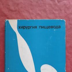 Хирургия пищевода - Шалимов А. А., Саенко В. Ф.