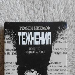 Тежнения - Георги Николов