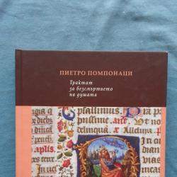 Трактат за безсмъртието на душата - Пиетро Помпонаци