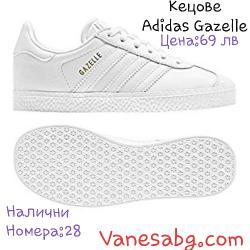 Детски Спортни обувки Adidas Gazelle Бяло