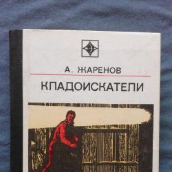 Кладоискатели А. Жаренов
