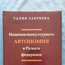 Националнокултурната автономия в Руската федерация - Талия Хабриева