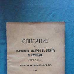 Списание на Българската академия на науките и изкуствата. Кн. 32  194