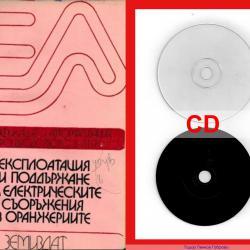 експлоатация и поддържане на съоръжения в оранжериите на диск CD