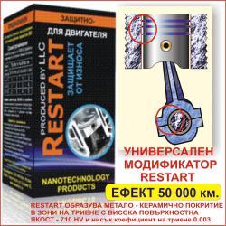 Руска Добавка Рестарт - Нанокерамика за Двигатели