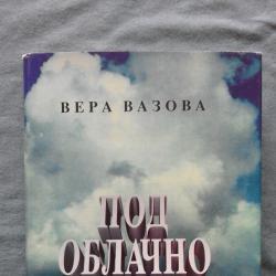 Вера Вазова Под облачно небе