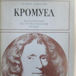 Кромуел Татяна Павлова