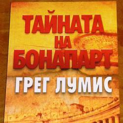Грег Лумис Тайната на Бонапарт