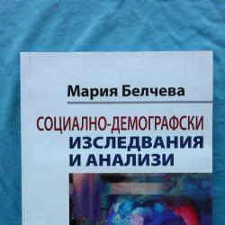 Социално - демографски изследвания и анализи Мария Белчева