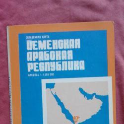 Йеменская Арабская республика. Справочная карта