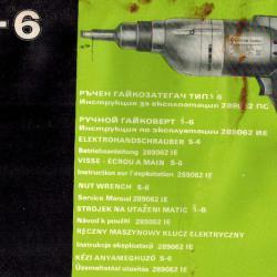 ръчен гайкозатегач тип S-6 - инструкция за експлоатация - книга