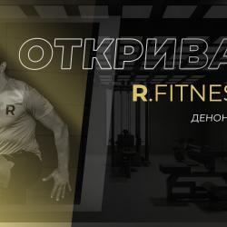 Откриване на денонощен фитнес R. Fitness 24 7 във Варна