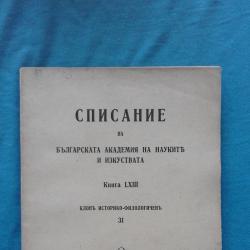 Списание на Българската академия на науките и изкуствата. Кн. 31  194