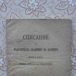 Списание на Българската академия на науките. Кн. 11  1921. Клонъ Прир