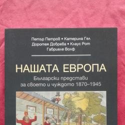 Български представи за своето и чуждото, 1870  -  1945
