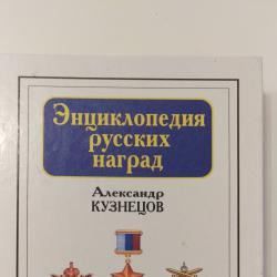 Енциклопедия на руски награди