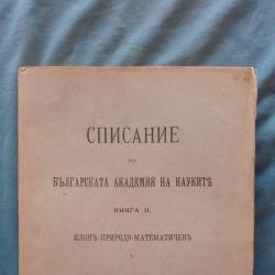 Списание на Българската академия на науките. Кн. II  1912. Клонъ Прир