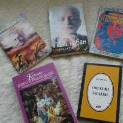 Окултна литература - езотерика - 7 книги