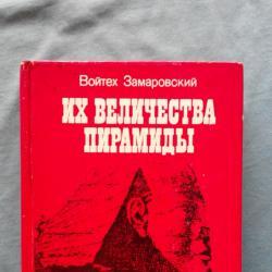 Войтех Замаровский  -  Их величества пирамиды