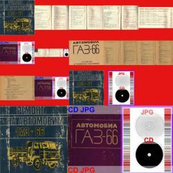 ремонтна книга газ 66 на CD устройство обслужване на диск CD