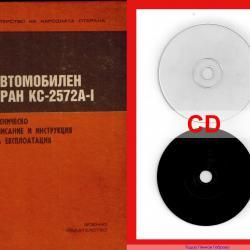 КС - 2572а - I автомобилен кран - техническа документация