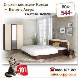 Спалня Естела венге с астра с матрак 160х200-10%промоция
