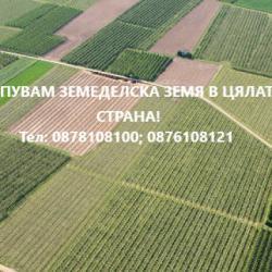 Купувам земеделски земя в цялата страна