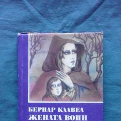 Жената войн - Бернар Клавел