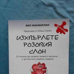 Изхвърлете розовия слон 15 начина да казвате каквото мислите. ..