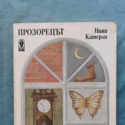 Прозорецът  -  Нина Катерли