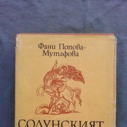 Солунският чудотворец - Фани Попова-Мутафова