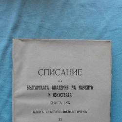 Списание на Българската академия на науките и изкуствата. Кн. 33  194