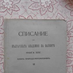 Списание на Българската академия на науките. Кн. 12  1923. Клонъ Прир