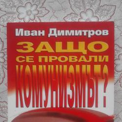 Защо се провали комунизмът  -  Иван Димитров