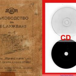 стругове СУ 401 - Су502 - Су582 - Сп402 - техническа документация