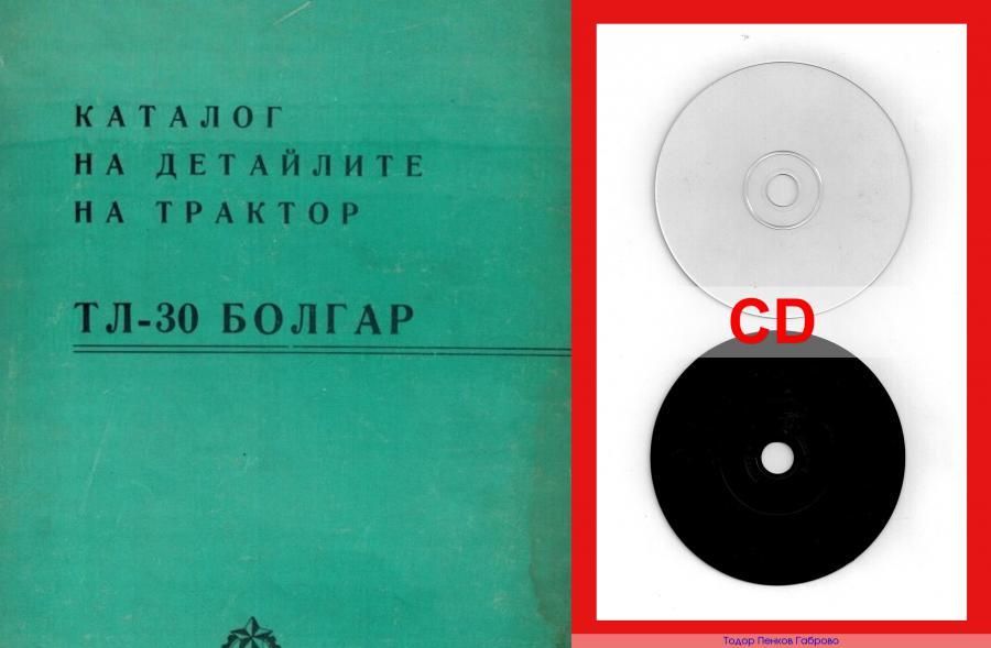 каталог на детайлите трактор ТЛ - 30 Болгар