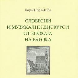 Словесни и музикални дискурси от епохата на барока