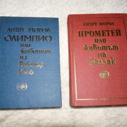 Андре Мороа-олимпио или животът на Виктор Юго, Прометей или животъ..