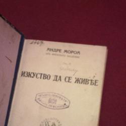 Изкуството да се живее - 1939 г.