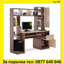 Бюро или домашен офис код-1097