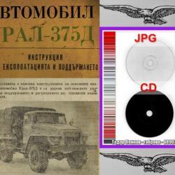 Урал 375д товарен автомобил обслужване експлоатация на диск CD