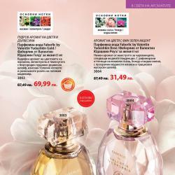 Разкошен дамски парфюм Faberlic by Valentin Yudashkin Gold, EDP
