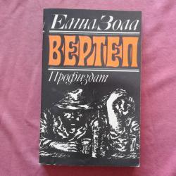 Емил Зола - Вертеп