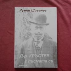 Доктор Кръстев в писмата си - Румен Шивачев