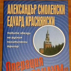 Александър Смоленски Едуард Краснянски Операция Меморандум