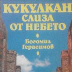 Кукулкан слиза от небето Богомил Герасимов