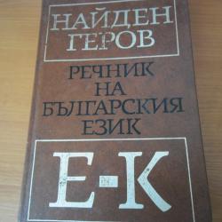 Речник на българския език