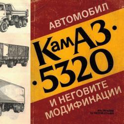 камаз 5320 и неговите модификации техн. документация на диск CD