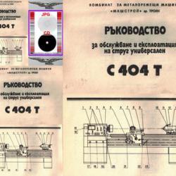Струг с 404т КММ Машстрой Троян техническа документация на диск CD